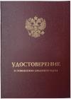 Твердая обложка для УДОСТОВЕРЕНИЯ о повышении квалификации с гербом РФ (бордовая) (Арт:УКГ-27)