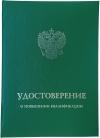 Твердая обложка для УДОСТОВЕРЕНИЯ о повышении квалификации с гербом РФ (зеленая) (Арт:УКЗ-75)