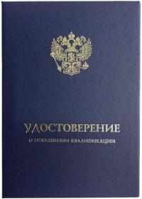 Твердая обложка для УДОСТОВЕРЕНИЯ о повышении квалификации с гербом РФ (синяя) (Арт:УСГ-28)