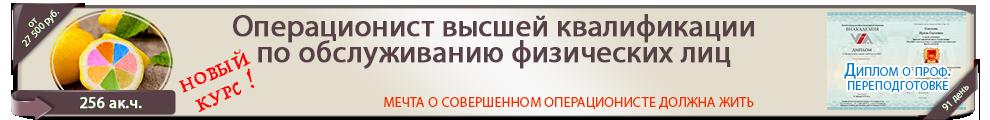 Операционист высшей квалификации по обслуживанию физических лиц