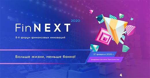 форум финансовых инноваций FinNext 2020