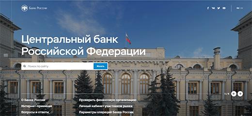 Новый сайт ЦБ РФ