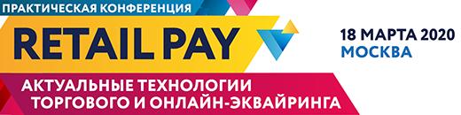 """Практическая конференция """"Retail Pay: Актуальные технологии торгового и онлайн-эквайринга"""""""