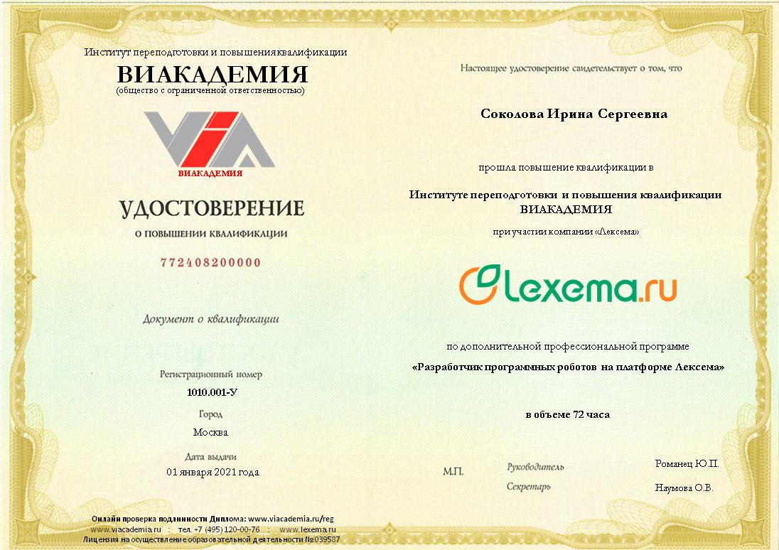 Удостоверение RPA-разработчика
