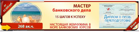Учебный курс «Банковский специалист широкого профиля»