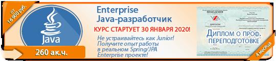 Учебный курс «Enterprise Java-разработчик»
