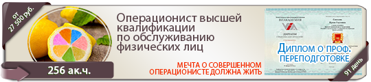 Учебный курс «Операционист высшей квалификации по обслуживанию физических лиц»