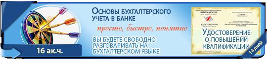 Учебный курс «Основы бухгалтерского учета в банке»