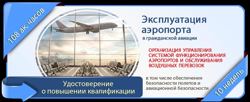 Виакадемия объявляет набор на новый дистанционный курс по управлению в гражданской авиации «Эксплуатация аэропортов».https://www.viacademia.ru/course/expluatation-aeroport