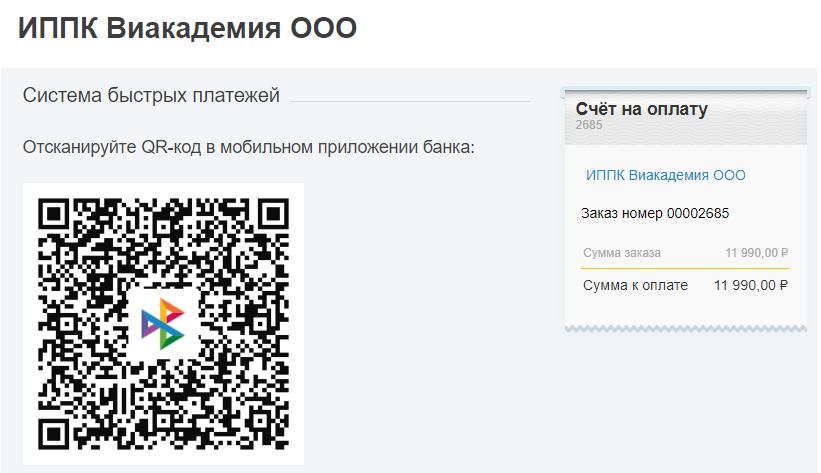 На нашем сайте появилась возможность оплаты по QR-коду через Систему быстрых платежей Банка России.https://www.viacademia.ru/info/news/1719-qr-code-sbp-cbr