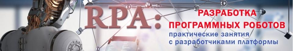 Курс по RPA-разработке стартует 20 апреля 2021 года!https://www.viacademia.ru/info/news/1812-rpa-lexemaВиакадемия совместно с компанией «Лексема», которая является разработчиком платформы Lexema-RPA, запускает новый курс повышения квалификации «Разработчик программных роботов на платформе Лексема».