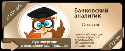 https://www.viacademia.ru/info/news/1704-finansovoe-sostoyanie-bankovПриглашаем всех, кто любит думать и делать выводы на уникальный дистанционный курс по финансовому анализу деятельности банка «Банковский аналитик»!