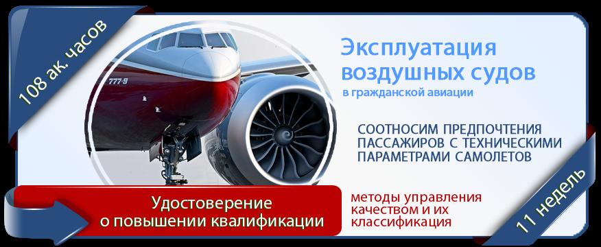Виакадемия объявляет набор на новый дистанционный курс по управлению в гражданской авиации: «Эксплуатация воздушных судов».https://www.viacademia.ru/course/expluatation-avia