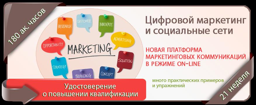 Виакадемия начинает набор на дистанционный курс «Цифровой маркетинг и социальные сети» (180 ак.часов).https://www.viacademia.ru/course/digital-marketing