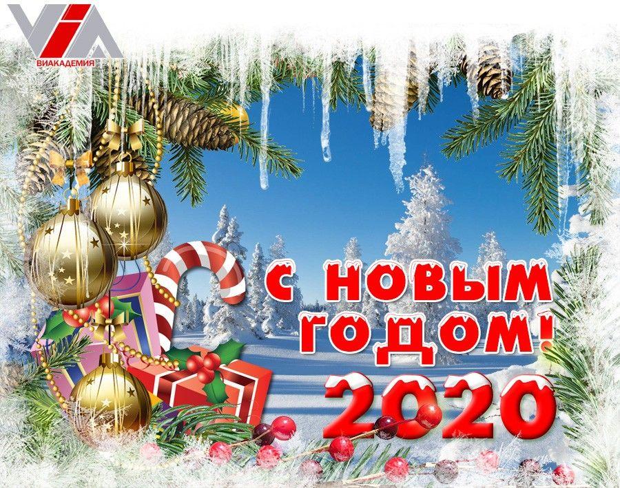 Дорогие друзья, коллеги, партнеры!https://www.viacademia.ru/info/news/1199-happy-new-year-2020От всей души поздравляем Вас с наступающим Новым Годом! Пусть этот год принесет Вам много счастья, удачи, улыбок и тепла. Пусть в Вашей жизни будет место чудесам, ведь тогда все мечты обязательно сбудутся!