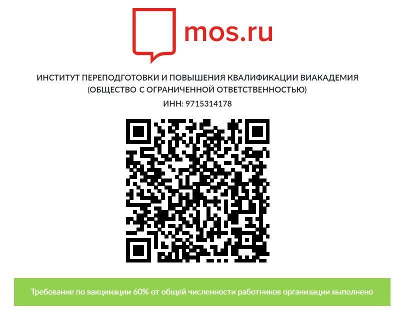 Виакадемия выполнила требование о вакцинации не менее 60% сотрудников и получила от Мэрии Москвы QR-кодhttps://www.viacademia.ru/info/news/1867-qr-kod