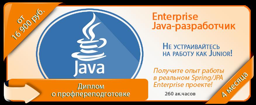 Продолжается запись на дистанционный курс «Enterprise Java-разработчик» https://www.viacademia.ru/info/news/1296-java-jan2020 Хотите стать профессиональным java-разработчиком? Сейчас самый подходящий момент совершить рывок в сферу программирования и получить новую профессию с привлекательными перспективами и гарантированной занятостью.