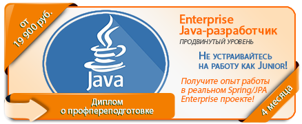Очередная группа на курсе «Enterprise Java-разработчик» стартует 27 мая 2021 года. Качественное дистанционное обучение по разумной цене!https://www.viacademia.ru/info/news/1814-java-may21