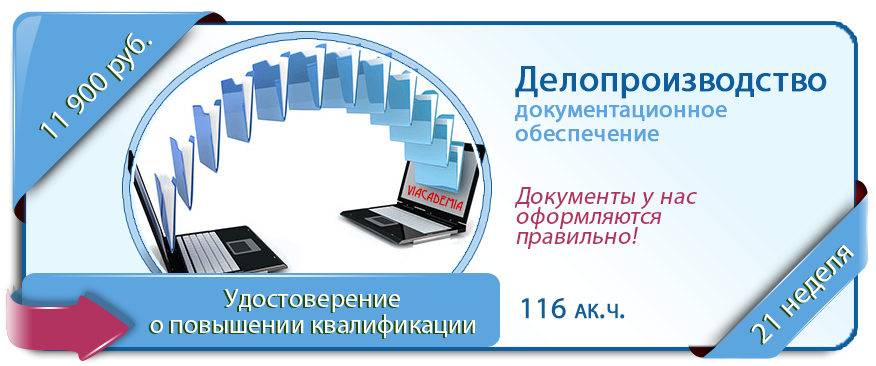 Приглашаем Вас на совместный курс Виакадемии и Политеха «Делопроизводство (документационное обеспечение)». Старт – 2 февраля 2021 года!https://www.viacademia.ru/info/news/1744-delo-2021