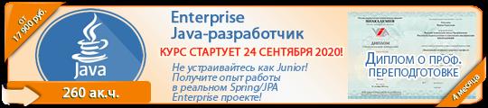 Идет набор на дистанционный курс профпереподготовки «Enterprise Java-разработчик». Высокое качество обучения, низкая цена!https://www.viacademia.ru/info/news/1498-java-sen2020