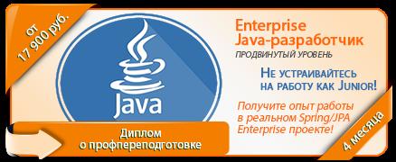 Новый поток на курсе «Enterprise Java-разработчик» стартует 28 января 2021 года. Высокое качество обучения, отличная цена! Старт обучения – 28 января 2021 года.  По окончании обучения и факту успешной сдачи проекта выдается официальный диплом о профессиональной переподготовке. https://www.viacademia.ru/info/news/1713-enterprise-java-jan21