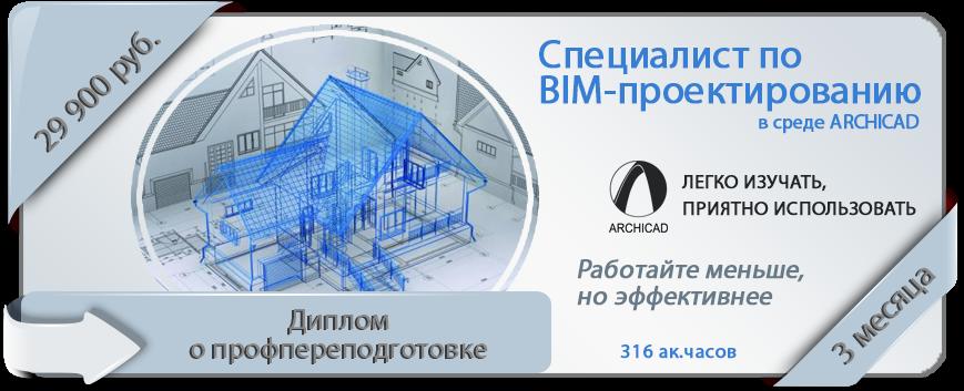 До конца зимы скидка 20% на ARCHICAD!<br />https://www.viacademia.ru/info/news/1339-archicad-minus20<br />На сегодняшний день специалист по BIM-проектированию является очень востребованным на рынке с достойным уровнем оплаты труда. Хотите владеть инструментами информационного моделирования зданий (BIM) и получить востребованную профессию?