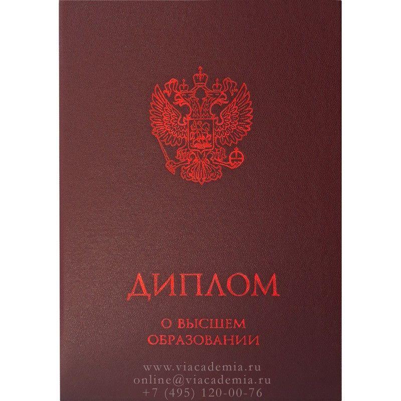 Выдали в вузе диплом без обложки? Купите обложку для диплома в Виакадемии! Отправляем заказы по всей России!https://www.viacademia.ru/info/news/1854-vuz-bez-oblojki